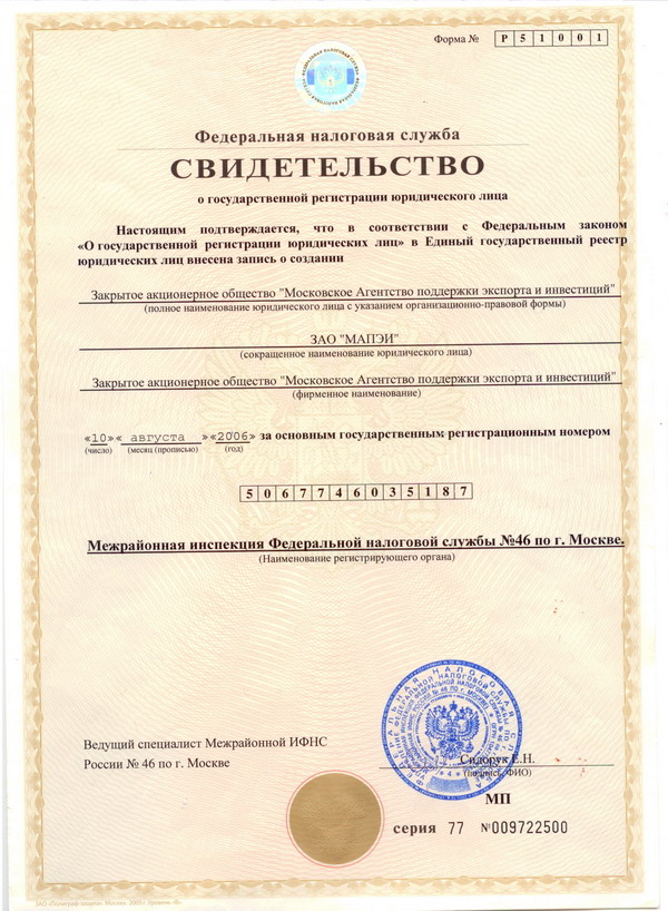 Obtainment Of The State Registration Certificate